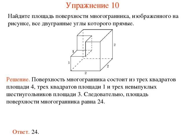 Найдите площадь поверхности многогранника, изображенного на рисунке, все двугранные углы которого прямые. Упражнение 10