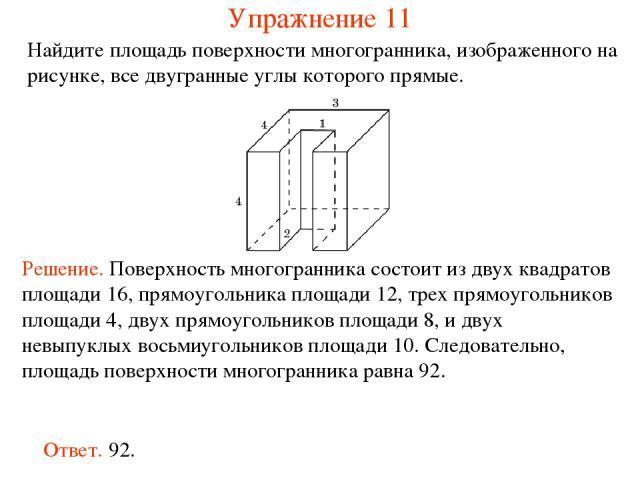 Найдите площадь поверхности многогранника, изображенного на рисунке, все двугранные углы которого прямые. Упражнение 11