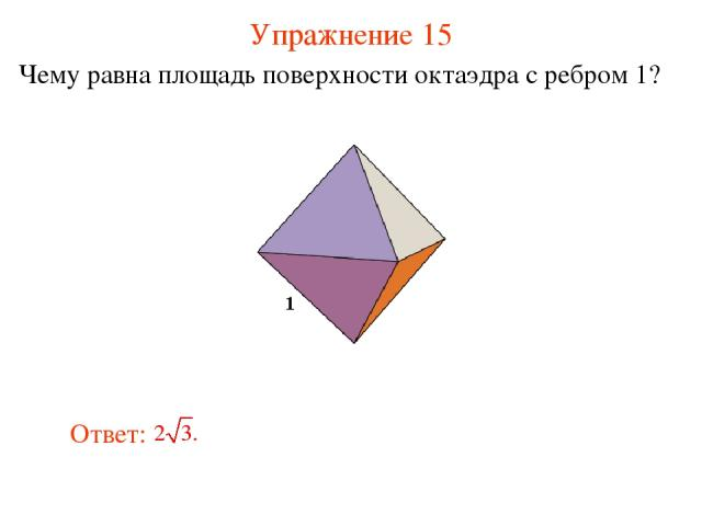 Упражнение 15 Чему равна площадь поверхности октаэдра с ребром 1?