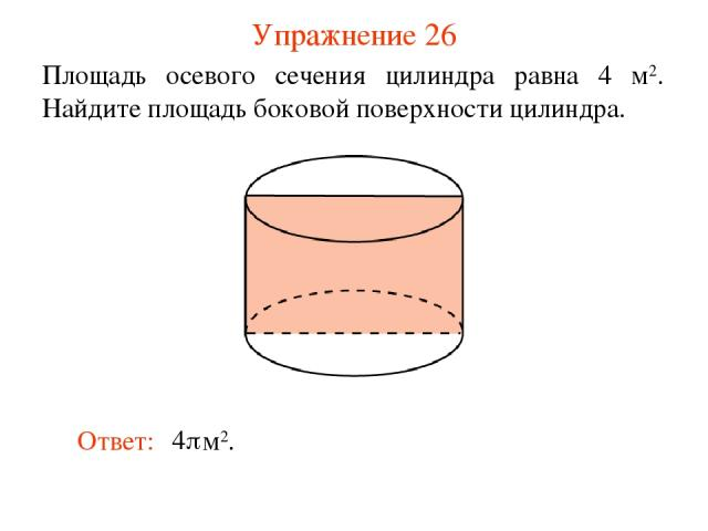 Упражнение 26 Площадь осевого сечения цилиндра равна 4 м2. Найдите площадь боковой поверхности цилиндра.