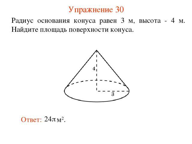 Упражнение 30 Радиус основания конуса равен 3 м, высота - 4 м. Найдите площадь поверхности конуса.