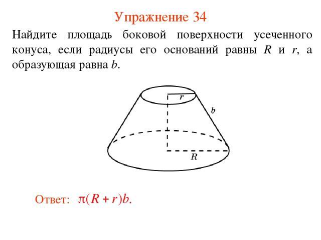 Упражнение 34 Найдите площадь боковой поверхности усеченного конуса, если радиусы его оснований равны R и r, а образующая равна b.