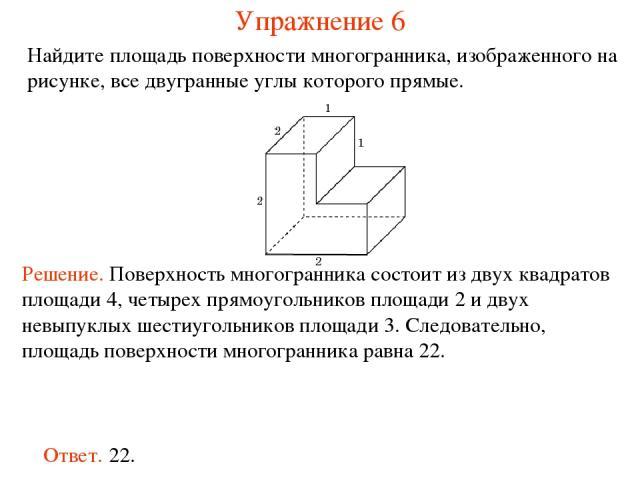Найдите площадь поверхности многогранника, изображенного на рисунке, все двугранные углы которого прямые. Упражнение 6