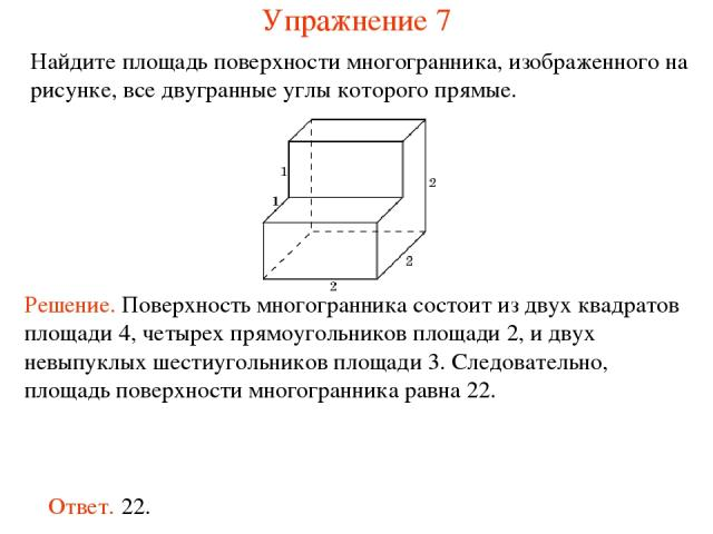 Найдите площадь поверхности многогранника, изображенного на рисунке, все двугранные углы которого прямые. Упражнение 7