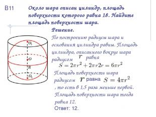 Около шара описан цилиндр, площадь поверхности которого равна 18. Найдите площад