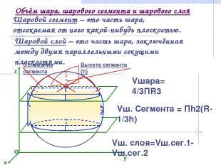 Объём шара, шарового сегмента и шарового слоя Vшара= 4/3ПR3 Шаровой сегмент – эт