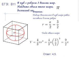 В куб с ребром 3 вписан шар. Найдите объем этого шара, деленный на . Решение. Ра