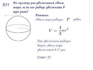 Во сколько раз увеличится объем шара, если его радиус увеличить в три раза? Реше