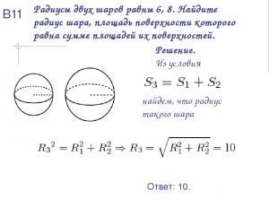 Радиусы двух шаров равны 6, 8. Найдите радиус шара, площадь поверхностикоторого