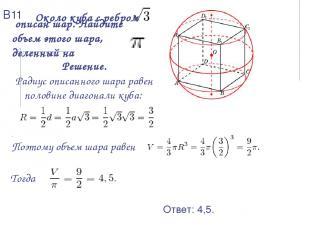 Около куба с ребром описан шар. Найдите объем этого шара, деленный на Решение.