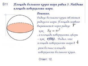 Площадь большого круга шара равна 3. Найдите площадь поверхности шара. Решение.