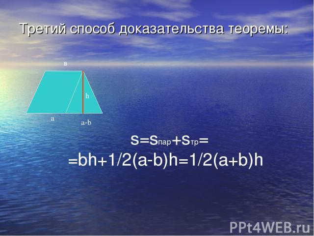 Третий способ доказательства теоремы: а в s=sпар+sтр= =bh+1/2(а-b)h=1/2(a+b)h h a-b