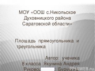 МОУ «ООШ с.Никольское Духовницкого района Саратовской области» Площадь прямоугол