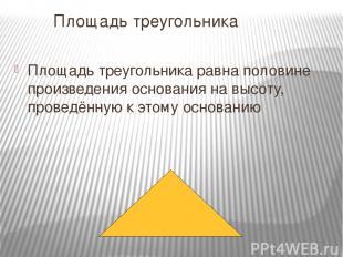 Площадь треугольника Площадь треугольника равна половине произведения основания