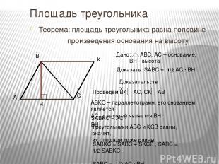 Площадь треугольника Теорема: площадь треугольника равна половине произведения о