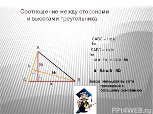 Соотношение между сторонами и высотами треугольника SABC = 1/2 a ∙ ha SABC = 1/2