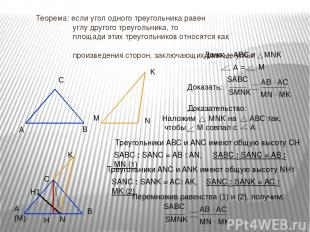 Теорема: если угол одного треугольника равен углу другого треугольника, то площа