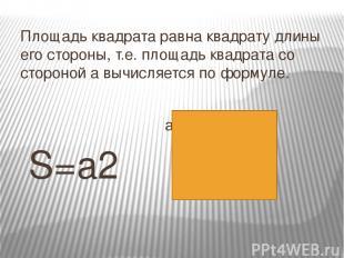 Площадь квадрата равна квадрату длины его стороны, т.е. площадь квадрата со стор