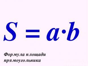 S = a·b Формула площади прямоугольника