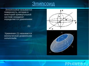 Элипсоид Эллипсоидом называется поверхность, которая в некоторой прямоугольной с
