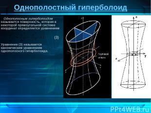 Однополостный гиперболоид Однополосным гиперболоидом называется поверхность, кот