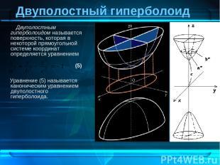 Двуполостный гиперболоид Двуполостным гиперболоидом называется поверхность, кото
