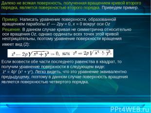 Пример. Написать уравнение поверхности, образованной вращением параболы z2 — 2ру
