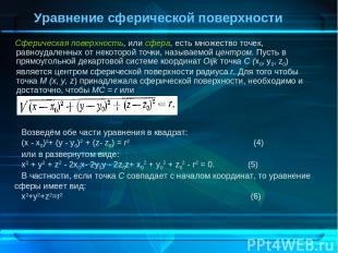 Уравнение сферической поверхности Сферическая поверхность, или сфера, есть множе