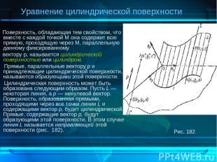 Уравнение цилиндрической поверхности Поверхность, обладающая тем свойством, что