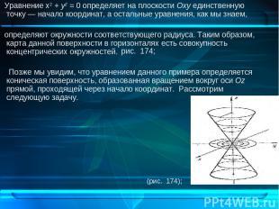Уравнение х2 + у2 = 0 определяет на плоскости Оху единственную точку — начало ко