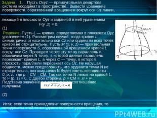 Задача 1. Пусть Охуz — прямоугольная декартова система координат в пространстве.