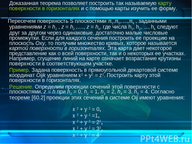 Доказанная теорема позволяет построить так называемую карту поверхности в горизонталях и с помощью карты изучить ее форму. Пересечем поверхность S плоскостями π1,π2, ...,πk , заданными уравнениями z = h1 , z = h2 ,...., z = hk, где числа h1, h2, ...…