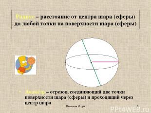 Пименов Игорь * Радиус – расстояние от центра шара (сферы) до любой точки на пов