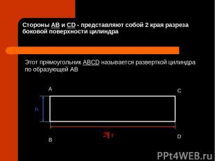 Стороны AB и СD - представляют собой 2 края разреза боковой поверхности цилиндра