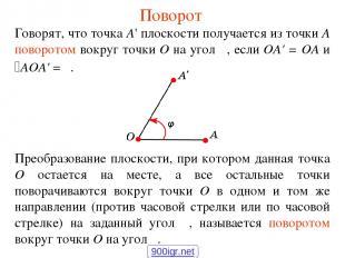 Поворот Говорят, что точка А' плоскости получается из точки А поворотом вокруг т