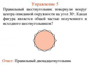 Упражнение 5 Правильный шестиугольник повернули вокруг центра описанной окружнос