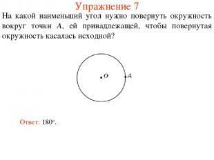Упражнение 7 На какой наименьший угол нужно повернуть окружность вокруг точки A,