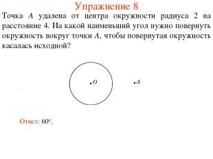Упражнение 8 Точка A удалена от центра окружности радиуса 2 на расстояние 4. На