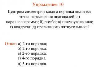 Упражнение 10 Центром симметрии какого порядка является точка пересечения диагон