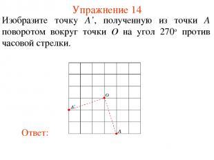 Упражнение 14 Изобразите точку A', полученную из точки A поворотом вокруг точки