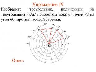 Упражнение 19 Изобразите треугольник, полученный из треугольника OAB поворотом в