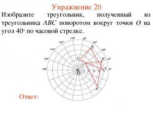 Упражнение 20 Изобразите треугольник, полученный из треугольника ABC поворотом в