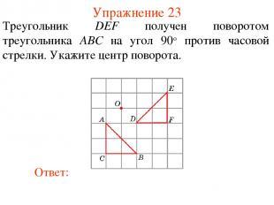 Упражнение 23 Треугольник DEF получен поворотом треугольника ABС на угол 90о про