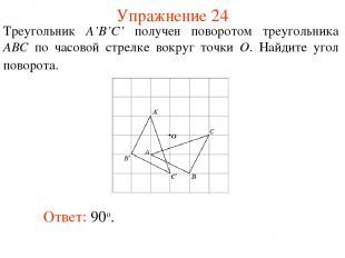 Упражнение 24 Треугольник A'B'C' получен поворотом треугольника ABC по часовой с
