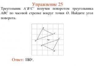 Упражнение 25 Треугольник A'B'C' получен поворотом треугольника ABC по часовой с