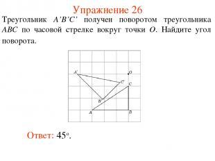 Упражнение 26 Треугольник A'B'C' получен поворотом треугольника ABC по часовой с