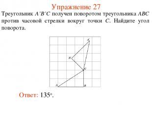 Упражнение 27 Треугольник A'B'C получен поворотом треугольника ABC против часово