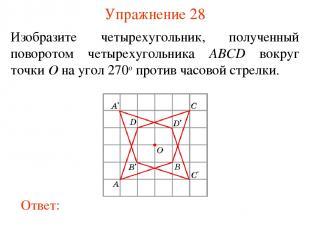 Упражнение 28 Изобразите четырехугольник, полученный поворотом четырехугольника