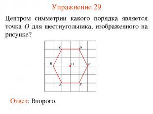 Упражнение 29 Центром симметрии какого порядка является точка O для шестиугольни
