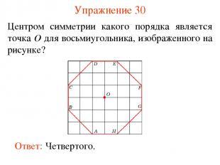 Упражнение 30 Центром симметрии какого порядка является точка O для восьмиугольн